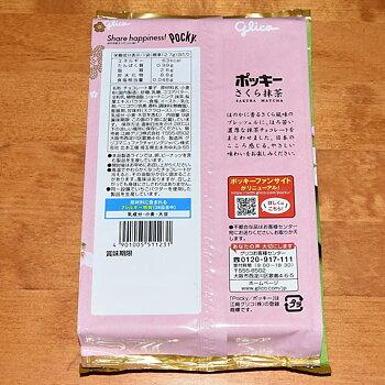 Pocky Sakura Matcha