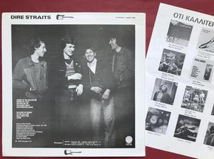 """DIRE STRAITS - """"same"""" Grekisk-orig LP 1978"""
