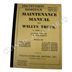 Maintenance manual WILLYS MB FORD GPW