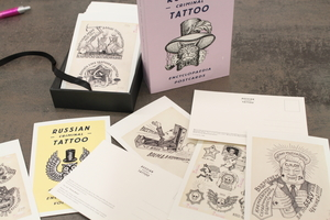 Russian Criminal Tattoos vykort
