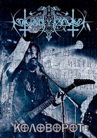 Nokturnal Mortum - Kolovorot [Digibook-DVD]