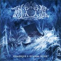 Temnozor - Folkstorm Of The Azure Nights [CD]