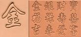 Puns set 8200 Kinesiska tecken