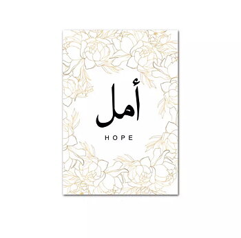 "Poster ""Hope"" gold"
