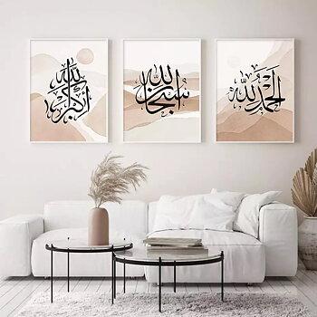 """Posters set """"Allahu Akbar, Alhamdullilah"""" abstrakt"""