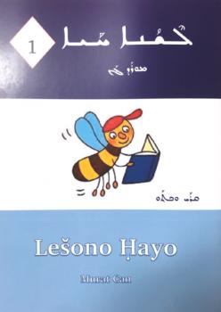 Leshono hayo 1