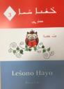 Leshono hayo 3
