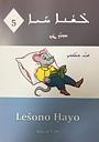 Leshono hayo 5