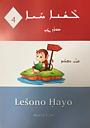 Leshono hayo 4