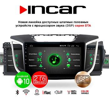 INCAR DTA-7708