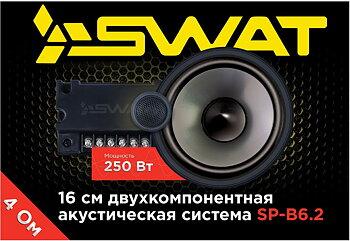SWAT SP-B6.2