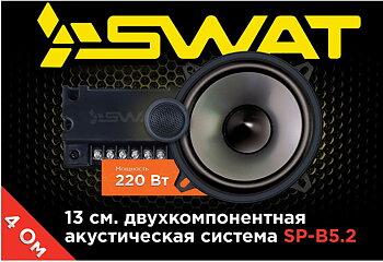 SWAT SP-B5.2