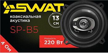 SWAT SP-B5