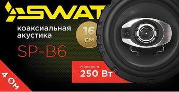 SWAT SP-B6